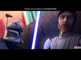 «Войны клонов.» под музыку Звёздные Войны: Войны Клонов - Титры из серяла войны клонов. Picrolla